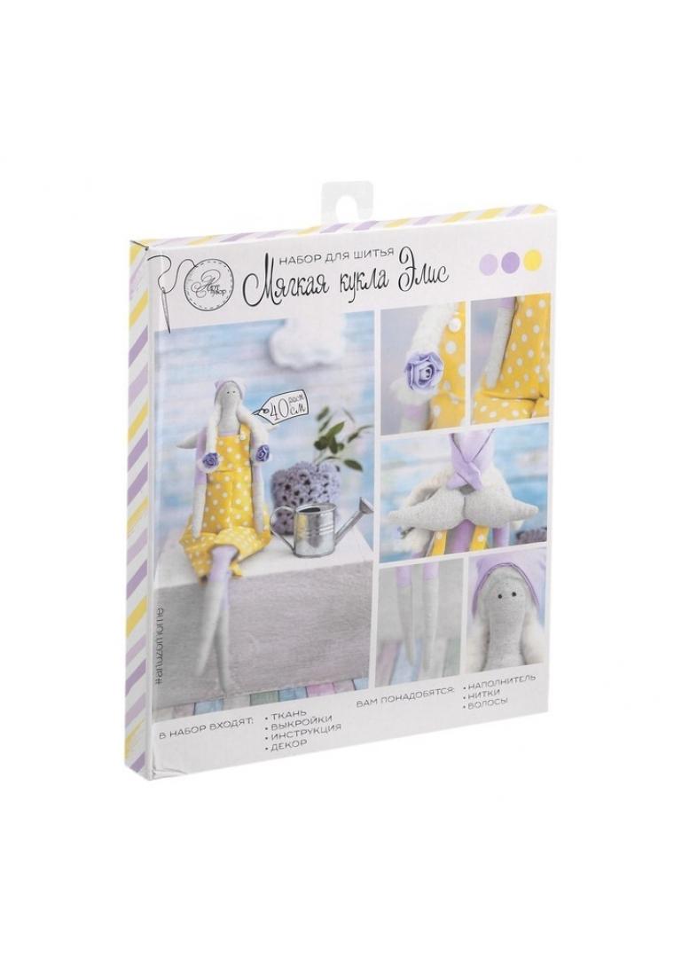 "Набор для шитья куклы ""Элис"""
