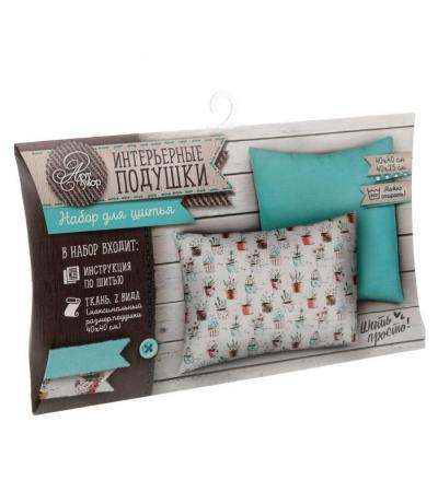 Набор для шитья интерьерных подушек